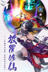 仙之侠道游戏截图-0