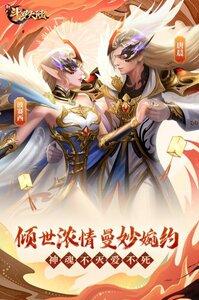 新斗罗大陆安卓版游戏截图-2