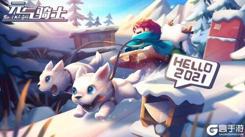 元气骑士安卓版游戏截图-5