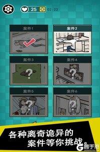 通灵侦探游戏截图-3