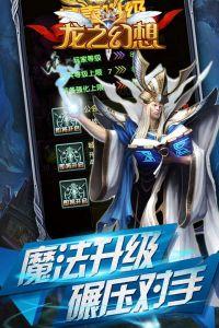 龙之幻想游戏截图-4