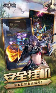 大天使之剑游戏截图-2