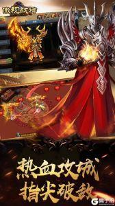 傲视战神游戏截图-3