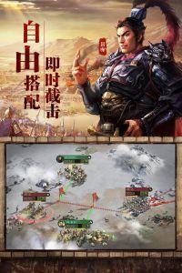三国志·战略版电脑版游戏截图-2
