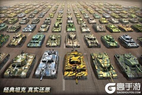 坦克争锋九游版游戏截图-2
