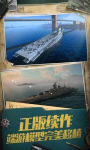 战舰世界闪击战手游游戏截图-4