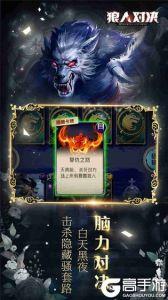 狼人對決電腦版游戲截圖-0