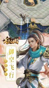 天空之城最新版游戲截圖-1