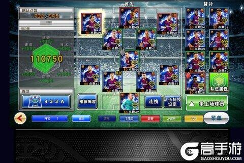实况俱乐部九游版游戏截图-0
