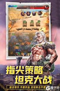 迷你装甲九游版游戏截图-0