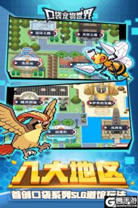口袋宠物世界电脑版游戏截图-2