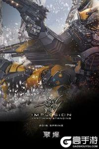 聚爆Implosion游戏截图-3