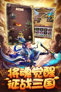 小小三国九游版游戏截图-0