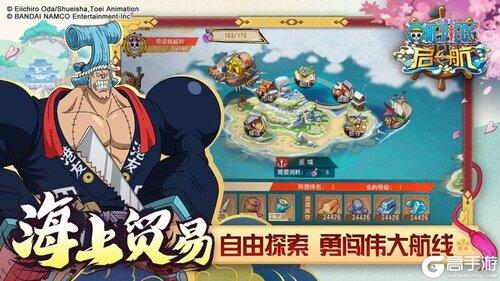 航海王-启航内购版游戏截图-3