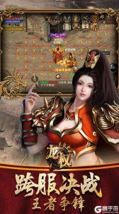 龙权电脑版游戏截图-2