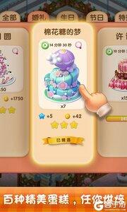梦幻蛋糕店v2.1.2游戏截图-2
