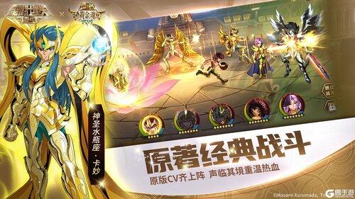 圣斗士星矢九游版游戏截图-6
