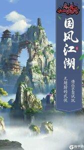 魔界仙侠传最新版游戏截图-0