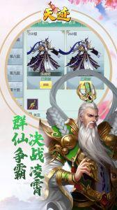 天迹最新版游戏截图-0