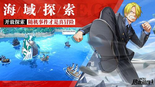 航海王热血航线手游游戏截图-0