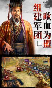 决战三国电脑版游戏截图-3