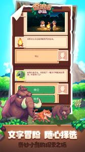 流浪者小島游戲截圖-3