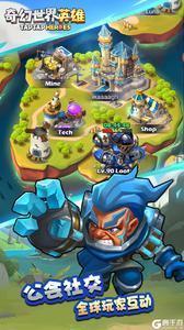 奇幻世界英雄游戏截图-4