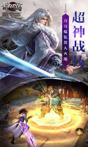 紫府苍穹官方版游戏截图-3