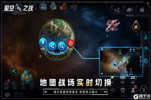 星空之战电脑版游戏截图-1