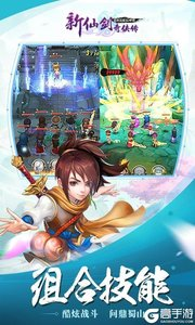 新仙剑奇侠传百度版游戏截图-3
