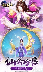 云墨剑舞3733版游戏截图-1