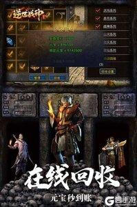 逆世战神辅助工具游戏截图-2