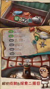 迷失岛2:时间的灰烬游戏截图-2