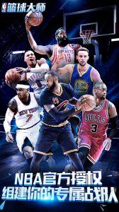 NBA籃球大師安卓版游戲截圖-0