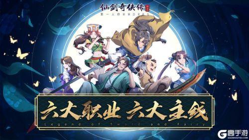 仙劍奇俠傳移動版游戲截圖-1
