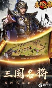 鏖战三国277版游戏截图-0