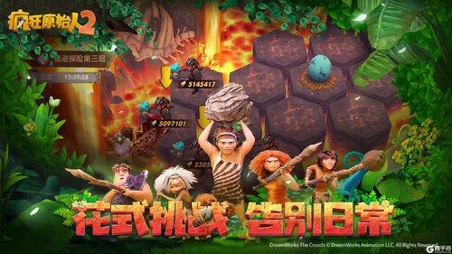 疯狂原始人2电脑版游戏截图-3
