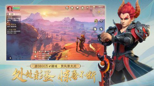 梦幻西游三维版游戏截图-1