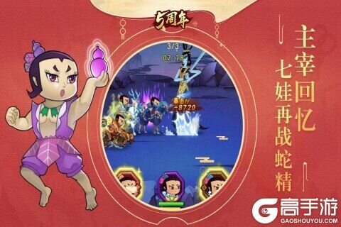 葫芦娃安卓版游戏截图-1