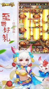 修仙世界(神游修仙)果盘版游戏截图-4