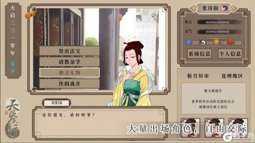 天启五行电脑版游戏截图-4