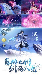 剑荡八荒百度版游戏截图-4