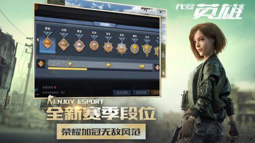 王牌战争:代号英雄辅助工具游戏截图-3