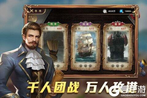 航海纷争九游版游戏截图-3