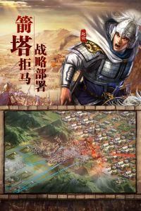 三国志·战略版电脑版游戏截图-0
