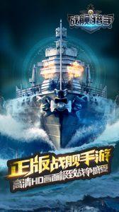 战舰猎手游戏截图-0