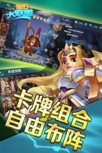 宝石大联盟游戏截图-3