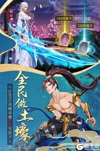 真武江湖电脑版游戏截图-0