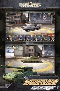 巅峰坦克游戏截图-2