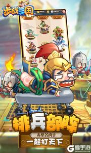 步戰三國游戲截圖-1